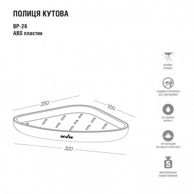 Полка угловая настенная для ванной комнаты MVM-26, белый/серый